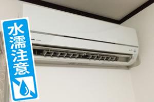 エアコン室内機からの水漏れ