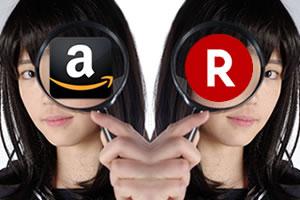 Amazonと楽天 仕組みの違い
