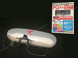 クリップオン「PCメガネ」イメージ 1