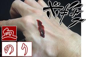 血糊の簡単な作り方!リアルなゾンビや傷メイクに最適♪