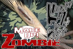 ハロウィンの仮装メイク!ゾンビに最適な傷の作り方!