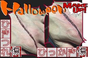 ハロウィン用傷メイク♪超リアルな切り傷・ひっかき傷を作る方法!