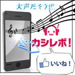 歌詞アプリでカラオケ♪iPhoneでオススメの無料アプリはコレ!
