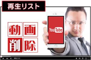 YouTube再生リストの削除!iPhoneでの動画削除方法!