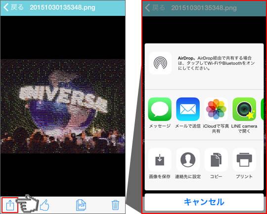 写真をモザイクアートに!iPhoneアプリ「フォトモザイク」img3