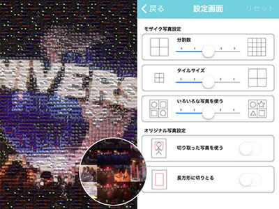 写真をモザイクアートに!iPhoneアプリ「フォトモザイク」img4a