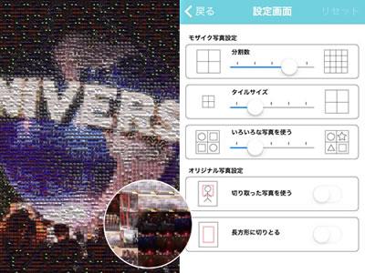 写真をモザイクアートに!iPhoneアプリ「フォトモザイク」img4b