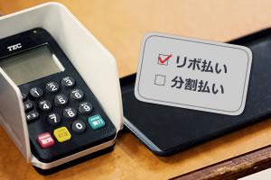 リボ払いの手数料 楽天カード得する使い方