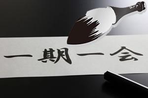 書き初めの言葉!おすすめの「四字熟語」 style=