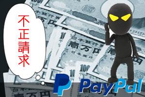 PayPalへFacebookから不正請求!解決方法と手順はコレ