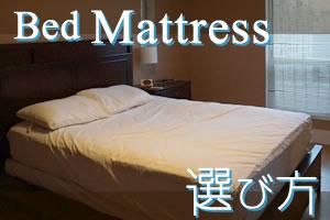 ベッド マットレスの選び方!腰痛対策におすすめなのは!?
