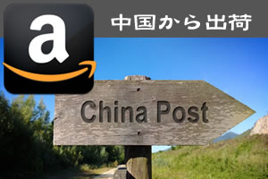 ChinaPostの追跡方法!Amazon商品がなかなか届かない?