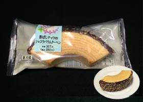 ファミマのおすすめスイーツ「香ばしナッツのショコラバウムクーヘン」