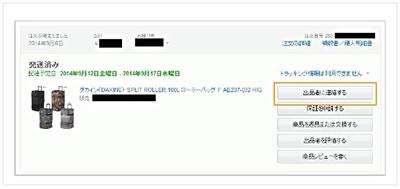 Amazon.co.jp ヘルプ「出品者に問い合わせる」