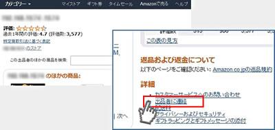 Amazon購入商品の出品者に問い合わせる方法「出品者に連絡」