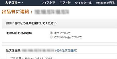 Amazon購入商品の出品者に問い合わせる方法「フォームからメール送信」