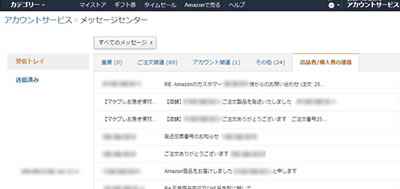 Amazonメッセージセンター「送信・受信メール確認」