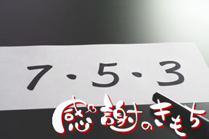 七五三のお祝い!「お返し」の金額や時期は?お返しは何がいいの!?