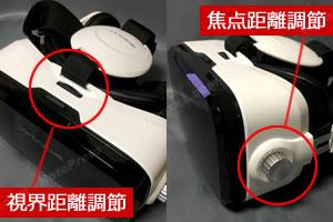 スマホ用VRゴーグル『Virtoba X5(焦点距離・視界距離調節)』