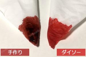 ダイソーのハロウィン用「血のり」!手作りの血糊と比較「ティッシュ」