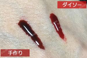 ダイソーのハロウィン用「血のり」!手作りの血糊と比較「皮膚」