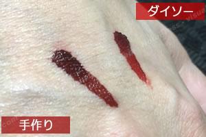 ダイソーのハロウィン用「血のり」!手作りの血糊と比較「乾燥後」