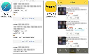 ヤフオク!iPhoneアプリ
