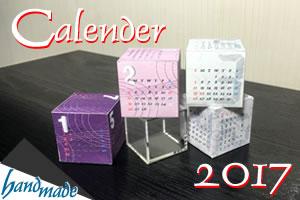 2017年カレンダー無料ダウンロード!簡単手作り卓上キューブ型♪