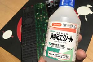 テレビなどのリモコンが故障!「自分で修理する方法(エタノール(消毒用アルコール)で汚れを洗浄)」