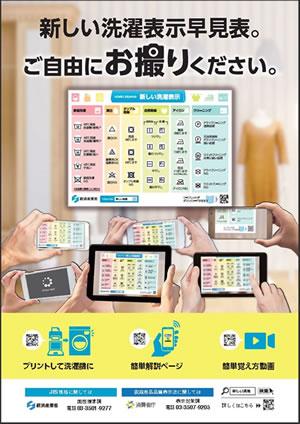 2016年12月変更!「新しい洗濯表示一覧(早見表)」ポスター