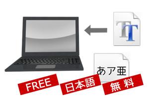 無料で使える日本語フリーフォント