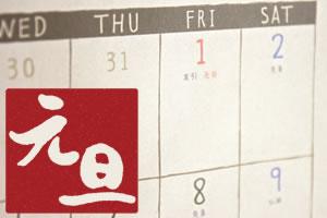 元旦と元日の違いと意味は?正月は!?年賀状に使う場合の注意は?