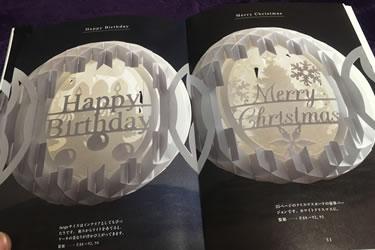 手作りのメッセージカード♪立体のおしゃれなカード(Lサイズ)「誕生日」&「クリスマス」