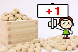 節分の豆の数は数え年?「年の数+1個」食べる理由!