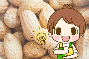 節分の豆まきに落花生を使う理由は「合理性」!