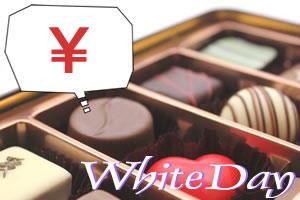 ホワイトデーのお返し!義理チョコ返しの場合「金額相場」はいくら?