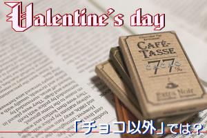 バレンタインにチョコ以外のプレゼントを♪上司へのおすすめはコレ!