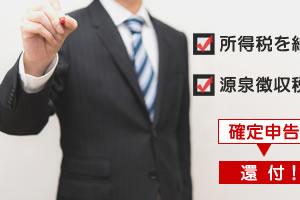 アルバイトやパートでも確定申告が必要か?「確定申告した方が得する場合」とは!?
