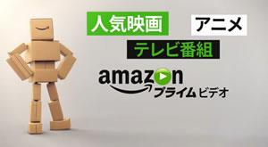 Amazonプライムビデオの特徴「メリット」は?おすすめの「無料体験」で試聴!