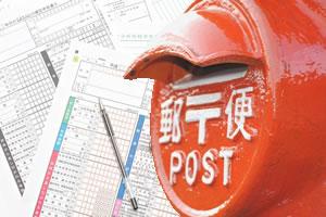 確定申告書の郵送方法「郵送の手順と注意点」!