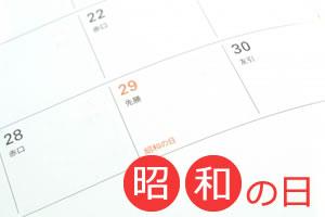 「昭和の日」とは?「みどりの日」との違いと由来!
