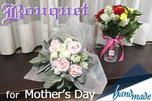 母の日のプレゼントを手作り♪100均材料で作る花束の作り方!
