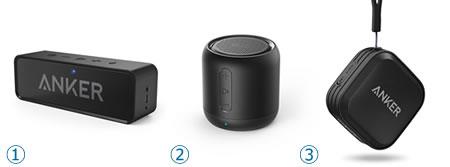 高音質で安い♪ANKER BluetoothスピーカーSoundCore「おすすめ3モデル」比較