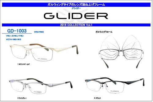 ガルウィングタイプの跳ね上げフレーム「GLIDER GD-1003」