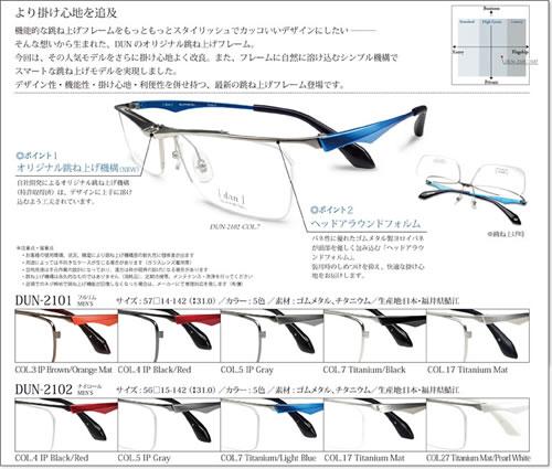 ゴムメタルとオリジナル跳ね上げ機構を採用した「DUN-2101」「DUN-2102」のカラーバリエーション