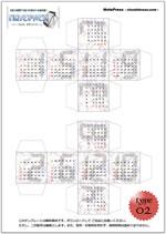2019年手作り卓上カレンダー無料ダウンロード「テンプレートイメージ_02」