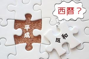 平成・令和(元号)と西暦の変換!たった2秒でできる計算方法はコレ