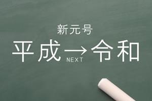 平成と西暦の変換(計算方法)