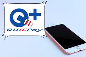 QUICPayの使い方!iPhoneにカードを登録して買い物する方法