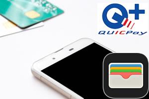 QUICPayの使い方「クレジットカードを登録する方法(設定手順)」
